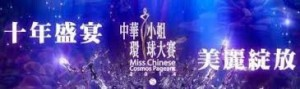 2014 Miss Chinese Cosmos Pageant