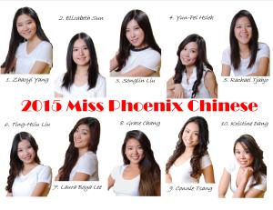 2015 Miss Phoenix Chinese